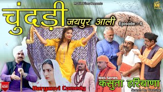 चुंदड़ी जयपुर आली ( 4th episode) !Chundari New haryanvi Comedy !  Kasuta Haryana ! Malik Films