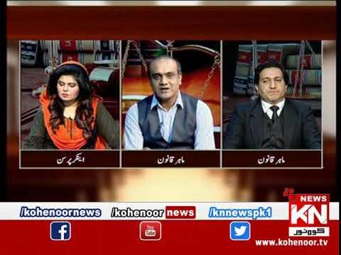 Qanoon Kye Kehta Hai 24 MAY 2019 | Kohenoor News Pakistan