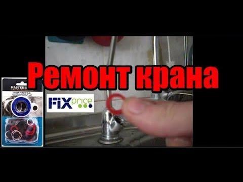 Ремонт крана фильтра за 5 минут прокладкой из Fix Price