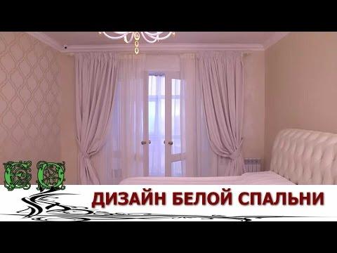 Восхитительный Дизайн Белой Спальни
