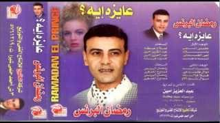 تحميل و استماع Ramadan El Brens - Mawal Yatem El Om / رمضان البرنس - موال يتيم الأم MP3