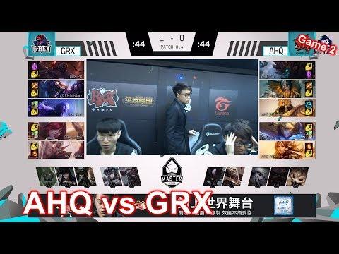 2018/3/15 交換角色? GRX上野拿出賽恩蠍子 無極Baybay用演技偷巴龍丨AHQ vs GRX Game2