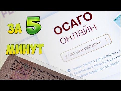 Покупаем электронное осаго онлайн!!! Всего то за 5 МИНУТ!!!