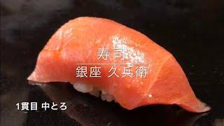 【Sushi】Ginza Kyubey