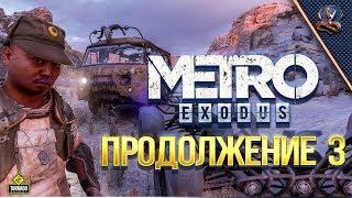 Metro Exodus #3 / Финал Пустыни и Дети Леса в Тайге!