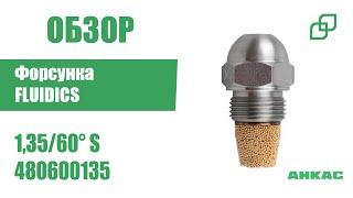 Форсунка FLUIDICS 1,35/60° S арт. 480600135