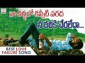 Naa Kallalo Kanneti Varada Full Video Song | Best Love Failure Song 2019 | Lalitha Music video download