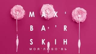 Макс Барских – Моя любовь [TEASER]