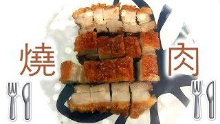 燒肉 Chinese Roasted Pork | 廚娘 Bonnie's Kitchen