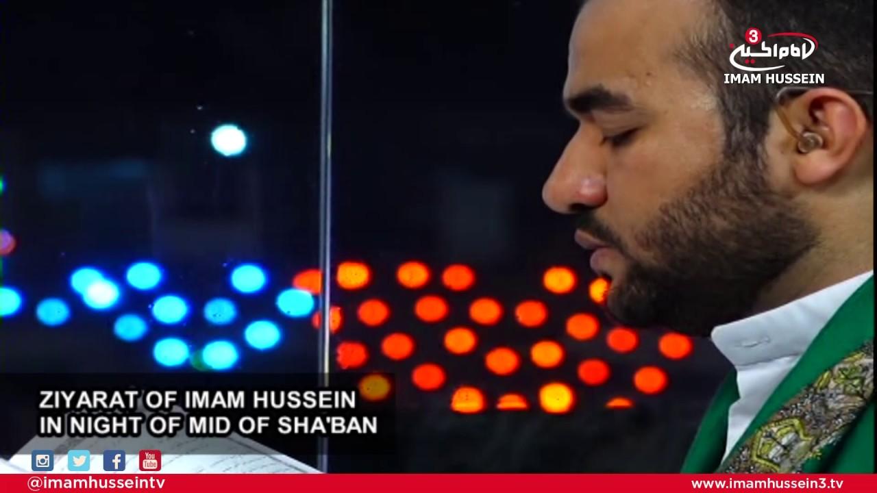 Ziyarat Imam Hussein | Mid Of Shaban