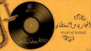 اغاني طرب MP3 Wust El Balad - El Garia Wel Sultan / وسط البلد - الجاريّه والسلطان تحميل MP3