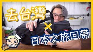 去台灣+日本之旅回帶[by 點Cook Guide]