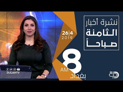 شاهد بالفيديو.. نشرة اخبار الثامنة صباحا  من قناة دجلة الفضائية  26-4-2019