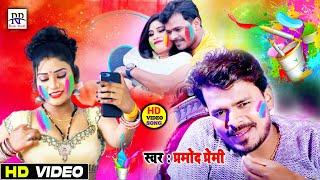 VIDEO - #PRAMOD PREMI | हम कहा डाली | Ham Kaha Dali || Bhojpuri Holi Song 2021 | होली गीत 2021 - BHOJPURI