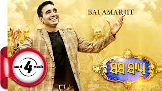 BEBE BAPU  BAI AMARJIT  New Punjabi Songs 2016  MAD4MUSIC