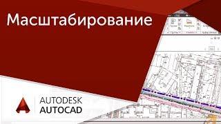 [Урок AutoCAD] Вставка, масштабирование и позицианирование объектов в Автокад.