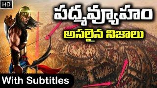 కురుక్షేత్రంలోని పద్మవ్యూహం పూర్తి వివరాలతో | Biggest secrets of Mahabharata Padmavyuha | Chakravyuh