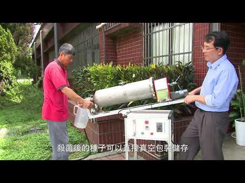 農業改革看台灣 種子殺菌裝置