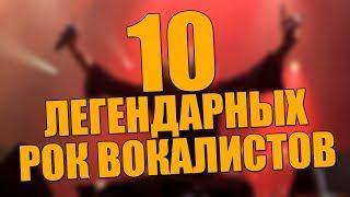 10 ЛЕГЕНДАРНЫХ РОК ВОКАЛИСТОВ