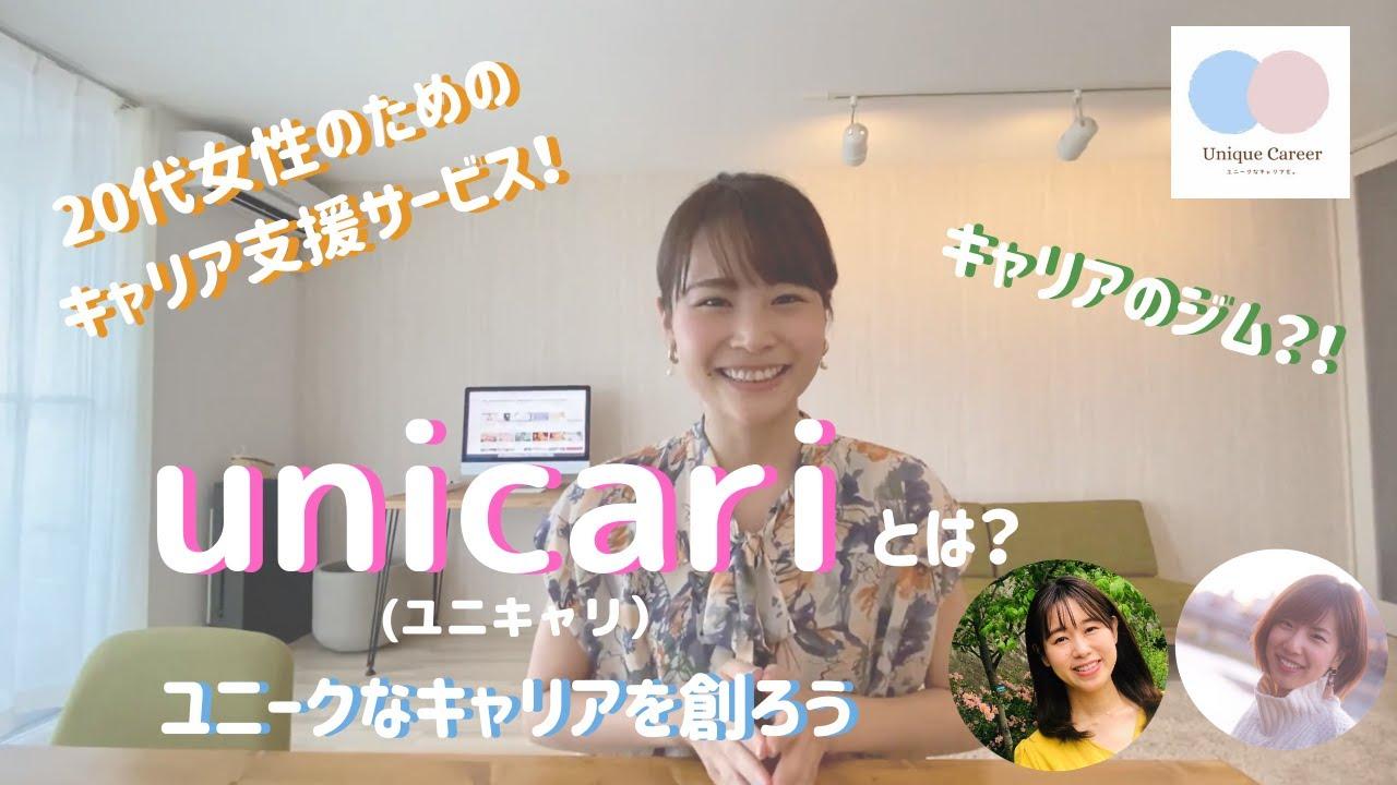 20代女性のためのキャリアの悩みを解決するサービス♡unicari-ユニキャリ-