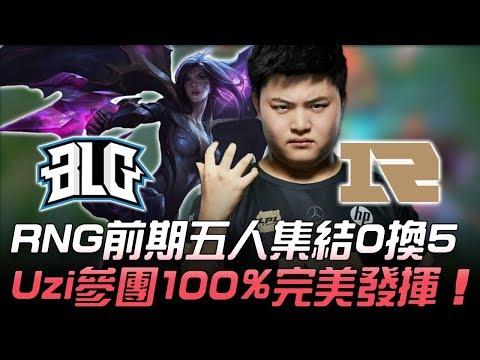 BLG vs RNG RNG前期五人集結0換5 Uzi參團100%完美發揮!Game3