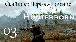 Скайрим: Переосмысление #03 - Hunterborn