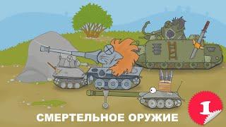 (SRp)Мультик про танки - Смертельное оружие (Сartoons about tanks - Lethal Weapon)