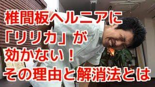 椎間板ヘルニアにリリカが効かない!その理由と正しい解消法とは〜大阪の整体〜