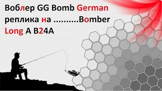 Воблер german gg bomb