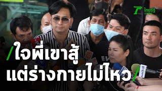 บอล เชิญยิ้ม ทำเต็มที่แล้ว รู้ โรเบิร์ต พยายามสู้ แต่ร่างกายไม่ไหวแล้ว | Thairath Online
