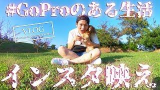 Vlogインスタ映えはやっぱりGoPro!#GoProのある生活