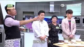 【型男大主廚】無所不能冰箱料理大賽 20150812【完整版】