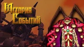 История Событий World of Warcraft: Открытие врат Ан