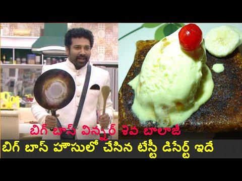 Bigboss winner Siva Balaji prepared tasty dessert in bigboss house I Shiv Balaji made dessert recipe