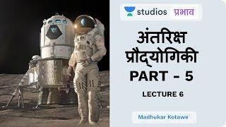 L6: Space Technology (Part - 5) I Science & Technology (UPSC CSE - Hindi) I Madhukar Kotawe