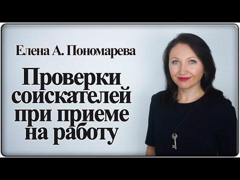 Какие проверки проводят при приеме на работу - Елена А. Пономарева