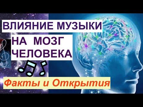Влияние Музыки на Мозг и Поведение/ ТАКОЕ СТОИТ ЗНАТЬ!!!