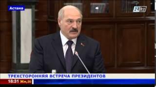 В Астане состоялась встреча президентов Казахстана, России и Беларуси