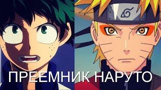 Моя геройская академия: Ультимативный сёнен и преемник Наруто: Boku no hero academia