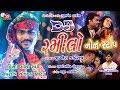 DJ Ramilo - NonStop MP3 - Jignesh Kaviraj