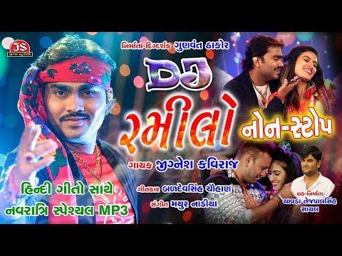 Download DJ Ramilo - NonStop MP3 - Jignesh Kaviraj HD Mp4 3GP Video and MP3