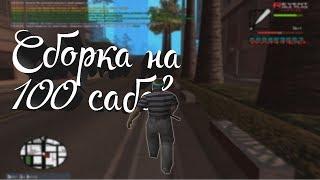 СЛИВ СБОРКИ НА 100 САБОВ