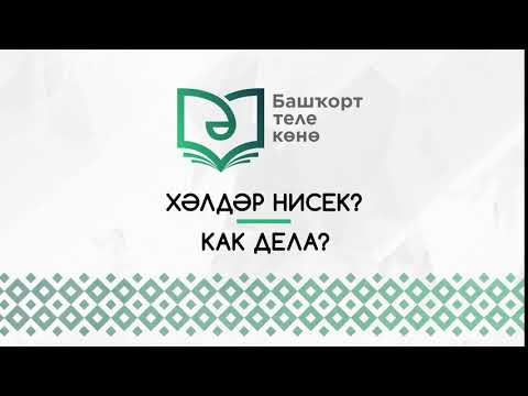Ко дню башкирского языка 9