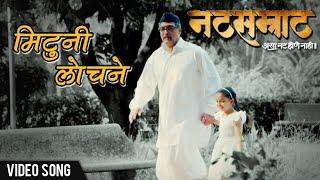 Mituni Lochane | Official Song | Natsamrat (2016) | Nana Patekar, Vikram Gokhale, Medha Manjarekar