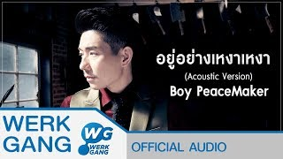 อยู่อย่างเหงาเหงา (Acoustic Version) - Boy PeaceMaker [Official Audio]