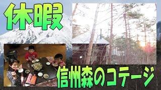 【長編☆フルVer】  信州 安曇野 ドライブ & コテージ泊 2016 春