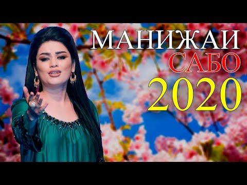 Манижаи Сабо - Оташи дил (Клипхои Точики 2020)