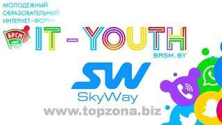 Молодежный форум IT-Youth объединяет администраторов интернет-сообществ и сайтов БРСМ из всех регионов Беларуси!