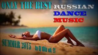 NEW RUSSIAN DANCE MUSIC MIX///SUMMER 2015