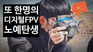 디지털 FPV 노예 | DJI Digital FPV System | 레이싱 드론